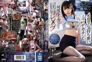 ดูหนังโป๊ออนไลน์ IPX-534 Kaede Karen จิตหลุดโลก โขยกสุดด้ามโดนหัวหน้าหลอกไปเย็ดเพราะเห็นความลับ