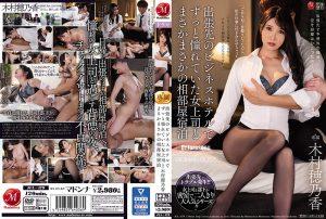 ดูหนังโป๊ออนไลน์ JUL-479 Kimura Honoka
