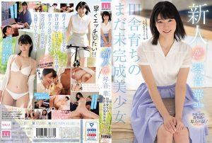 ดูหนังโป๊ออนไลน์ MIDE-887 Kotone Hana