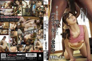 ดูหนังโป๊ออนไลน์ GVG-038 Sawamura Reiko ติดใจของดำสองกำไม่มิด