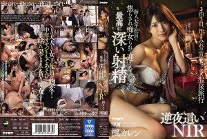ดูหนังโป๊ออนไลน์ IPX-658 Kaede Karen