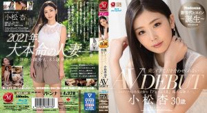 ดูหนังโป๊ออนไลน์ JUL-538 Komatsu Azu