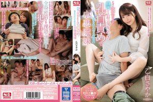 ดูหนังโป๊ออนไลน์ SSIS-019 Otsushiro Sayaka