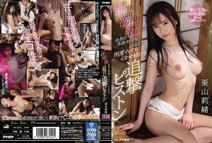 ดูหนังโป๊ออนไลน์ IPX-654 Kuriyama Rio