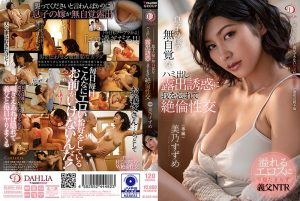 ดูหนังโป๊ออนไลน์ DLDSS-005 Mino Suzume