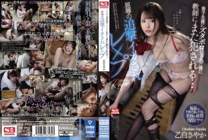 ดูหนังโป๊ออนไลน์ SSIS-070 Otsushiro Sayaka