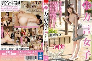 ดูหนังโป๊ออนไลน์ HODV-21574 Takase Rina