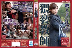 ดูหนังโป๊ออนไลน์ NSPS-337 Mizumi Saki