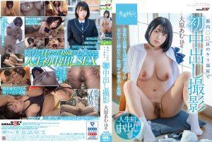 ดูหนังโป๊ออนไลน์ SDAB-176 Oohara Amu