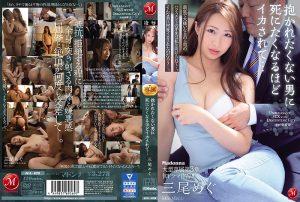 ดูหนังโป๊ออนไลน์ JUL-628 Mio Megu