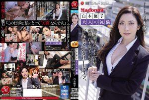 ดูหนังโป๊ออนไลน์ JUL-644 Shiraki Yuuko