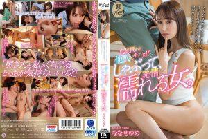 ดูหนังโป๊ออนไลน์ KIRE-047 Yume Nanase