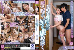 ดูหนังโป๊ออนไลน์ YSN-558 Akari Shiomi