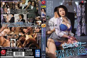 ดูหนังโป๊ออนไลน์ JUL-692 Maki Tomoda